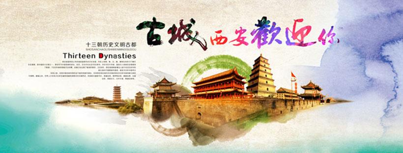 宣传城市旅游旅游海报海报设计广告设计模板psd分层