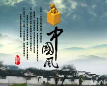水墨江南水乡海报背景设计PSD素材
