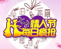 淘宝家居情人节促销页面设计PSD素材