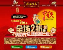 淘宝中秋节茶叶促销页面设计PSD素材