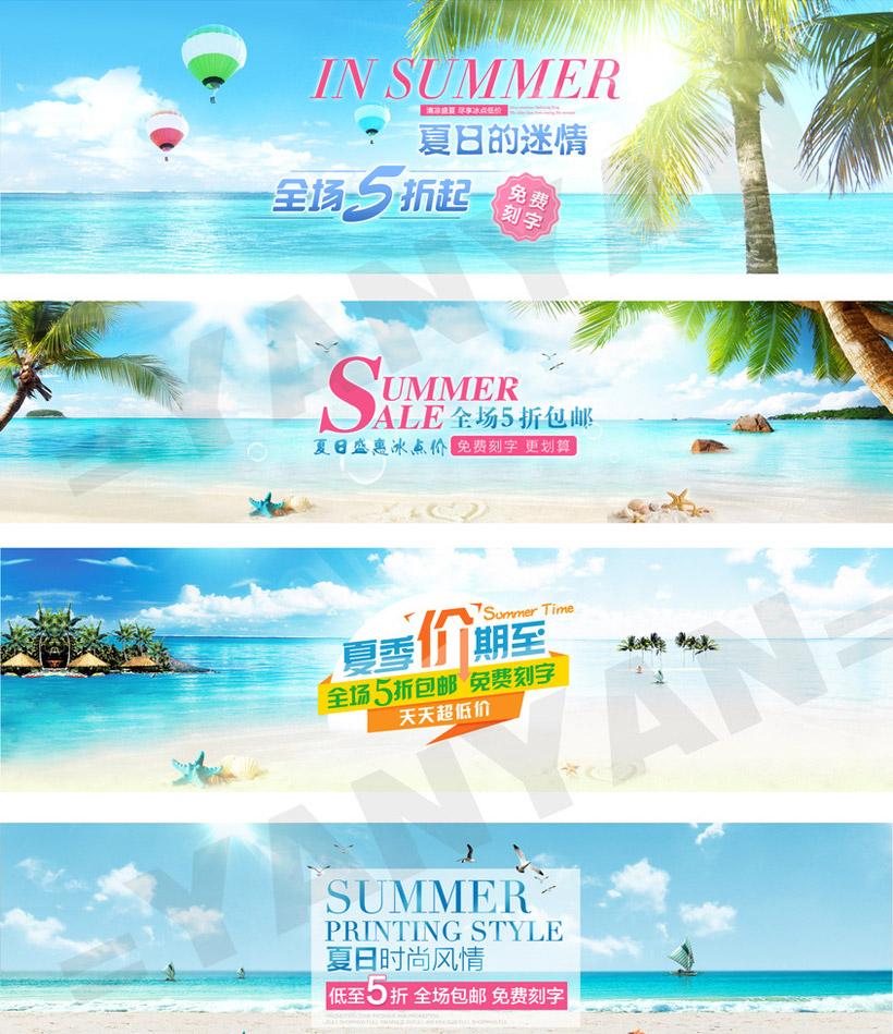 淘宝夏季促销横幅广告设计psd素材