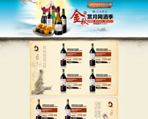 淘宝中秋红酒促销页面设计PSD素材