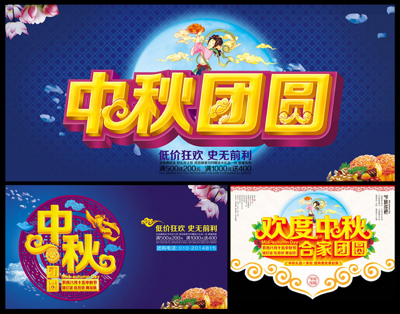 欢度中秋宣传海报设计psd素材