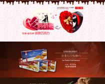 淘宝七夕巧克力促销页面设计PSD素材