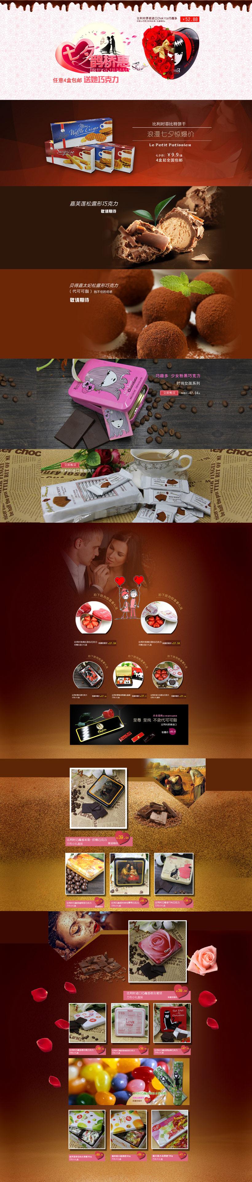 淘宝素材 首页模板 > 素材信息   关键字: 淘宝促销首页设计首页大图图片