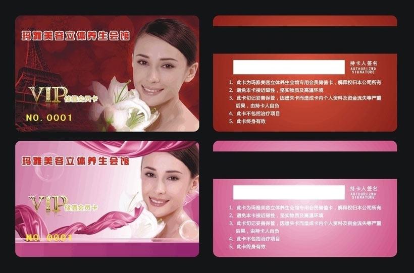 欧式花纹会员卡设计矢量素材 浪漫情人节卡片背景设计矢量素材 美容院