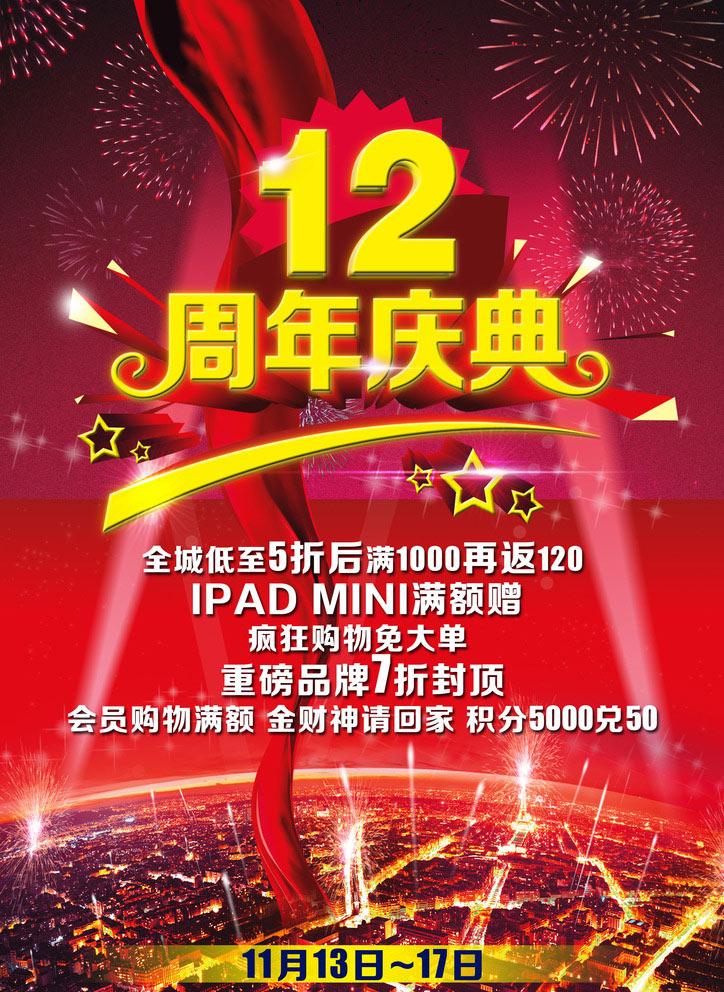 12周年慶宣傳海報設計psd素材