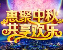 惠聚中秋共享欢乐海报设计矢量素材