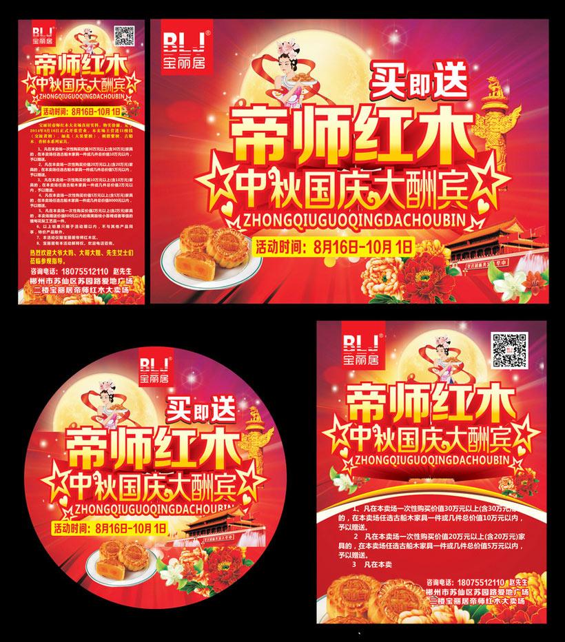 促销红木家具月饼牡丹花海报设计广告设计模板矢量