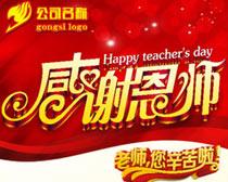 教师节购物宣传海报设计时时彩平台娱乐