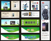 手机宣传册设计矢量素材