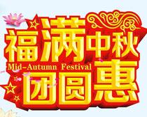中秋节促销活动海报设计矢量素材