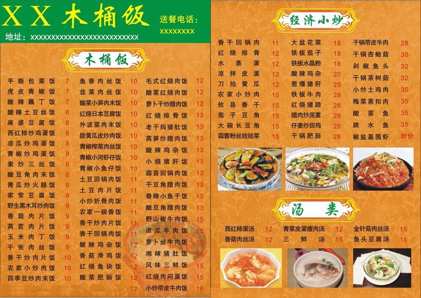 木桶饭菜单设计矢量素材