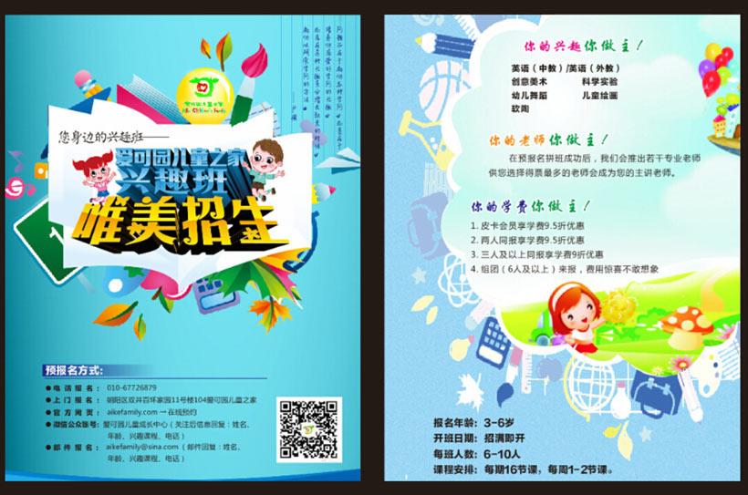 幼儿园 招生传单 暑假传单 幼儿园卡通 宣传单设计 招生 暑期班 海报