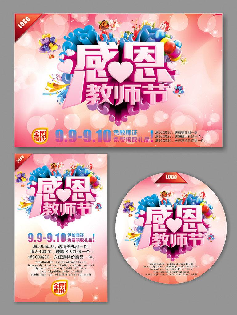 感恩教师节商场促销海报设计矢量素材