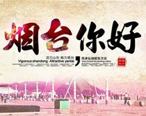 山东烟台旅游宣传海报设计PSD素材