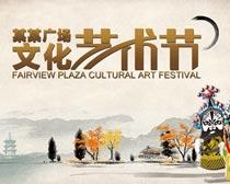 文化艺术节海报设计PSD素材