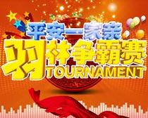 羽毛球比赛活动海报设计PSD素材