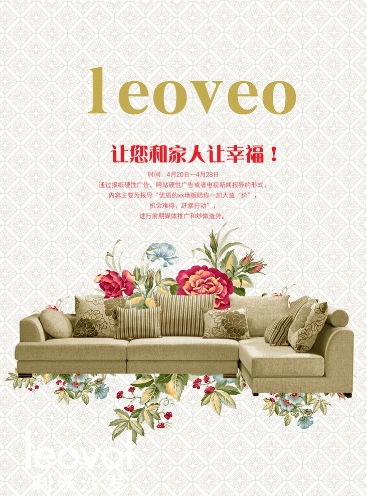 沙发宣传促销海报设计psd素材