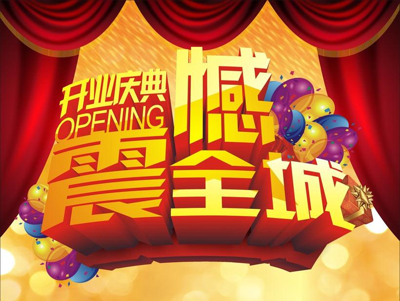 开业庆典活动海报设计矢量素材
