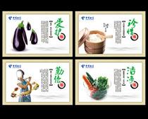 食堂饮食文化展板PSD素材