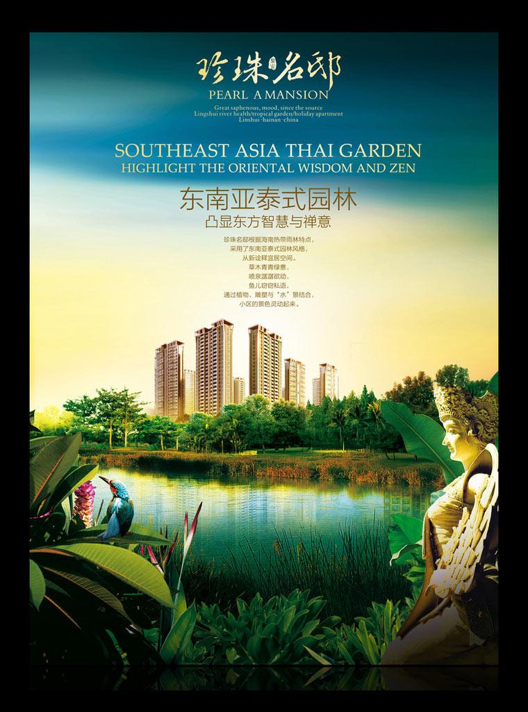 东南亚房地产宣传海报设计psd素材