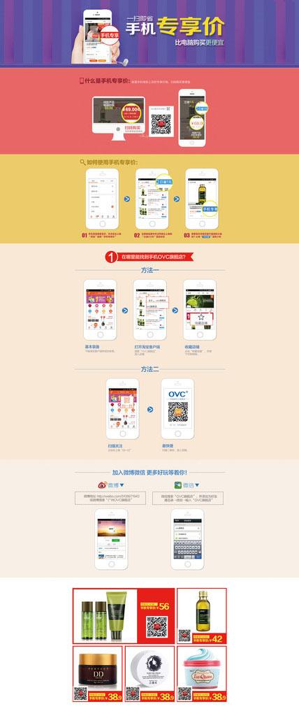 淘宝手机促销活动页面设计psd素材