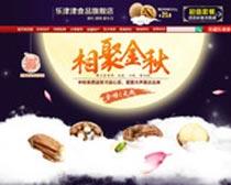 淘宝美食中秋节促销活动页面设计时时彩投注平台