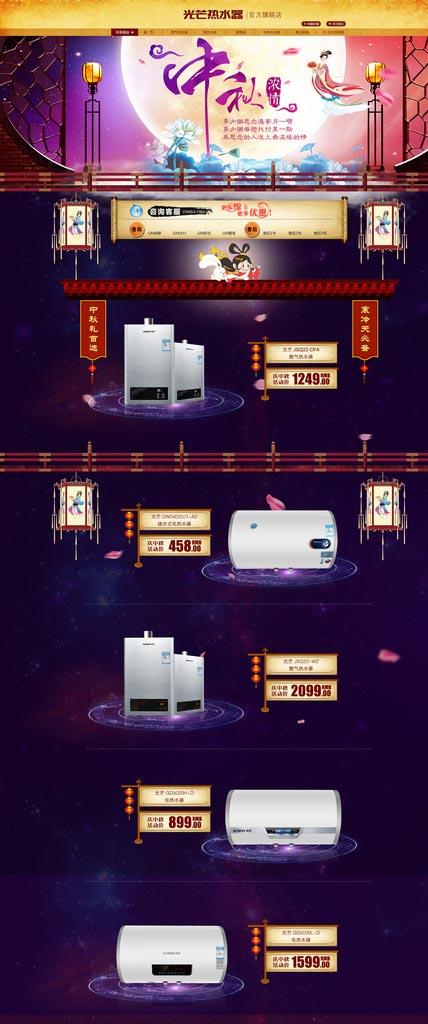 淘宝中秋节活动页面设计PSD素材