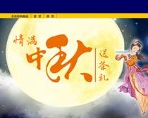 淘宝中秋佳节活页宣传页面设计PSD素材