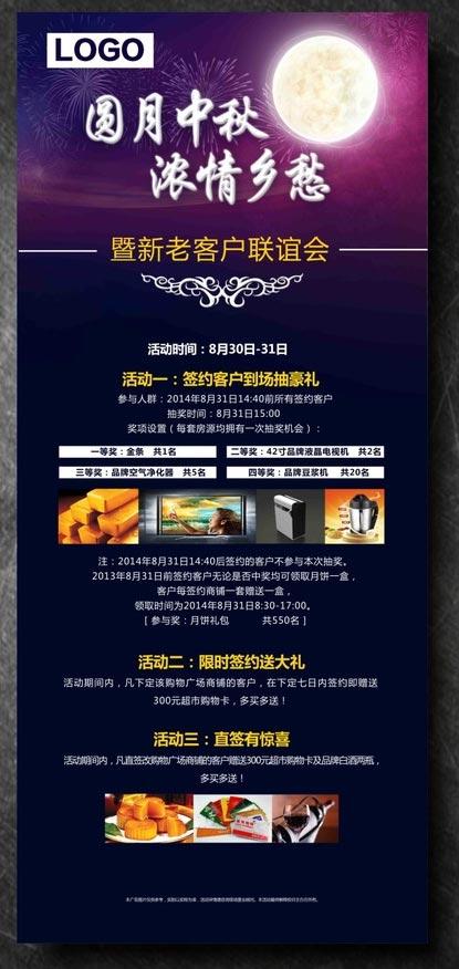 广告淘宝海报中秋海报节日素材海报设计广告设计模板psd分层素材源