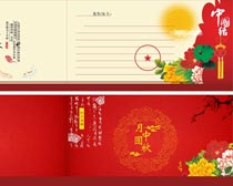 中秋邀请函卡片设计矢量素材