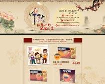 淘宝中秋节月饼促销活动页面设计PSD素材