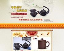 淘宝中秋节茶具促销页面设计PSD素材
