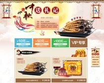 淘宝中秋节营养品促销活动页面设计PSD素材