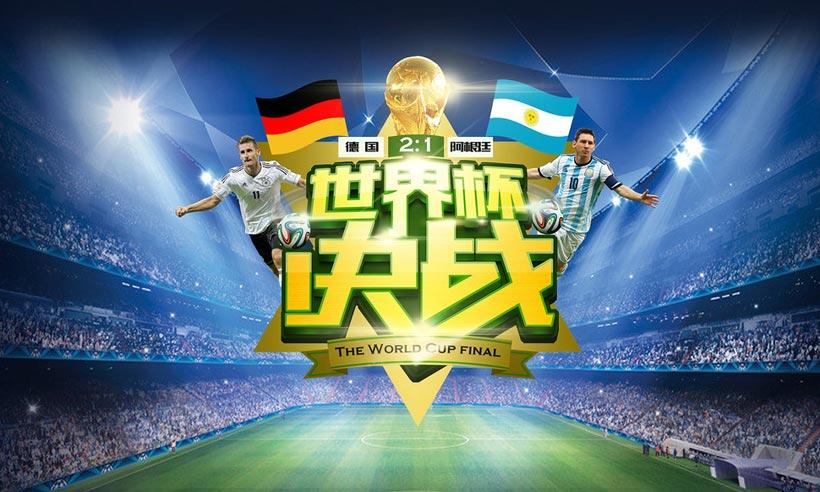 决战世界杯宣传海报设计psd素材图片