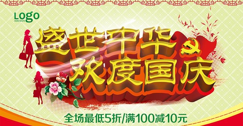 盛世中华欢度国庆海报设计psd素材