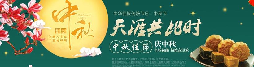 淘宝天猫首屏海报焦点图轮播图海报设计广告设计模板psd分层素材免费图片