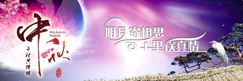 明月寄相思中秋节海报设计psd素材