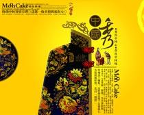中国味中秋月饼包装设计PSD素材