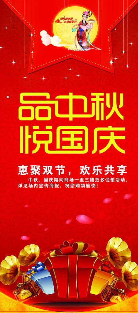 品中秋悦国庆宣传海报设计psd素材