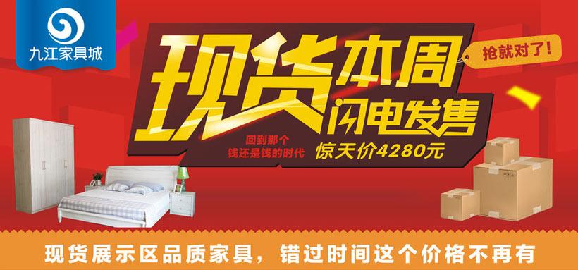 家具城宣传海报设计矢量素材