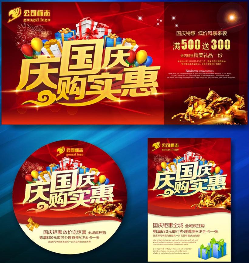 庆国庆购实惠海报设计矢量素材