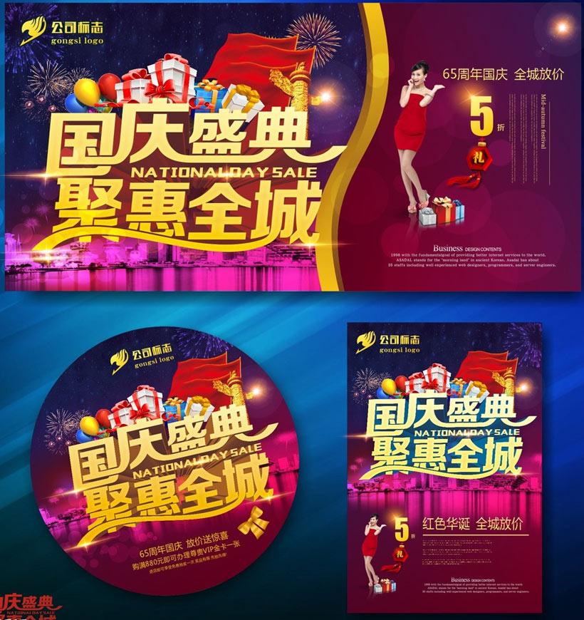 活动海报商场促销喜庆十月一日节日素材海报设计广告设计模板矢量素材