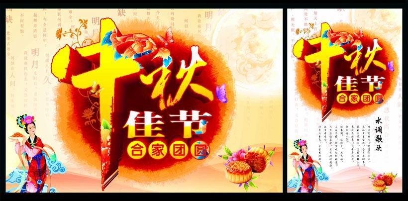 中秋佳节合家团圆海报设计矢量素材