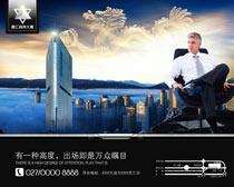 高端地产海报设计PSD素材