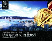 国际化写字楼广告海报设计PSD素材