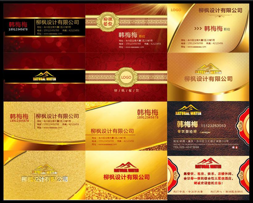 设计公司名片 名片设计 卡片设计 名片卡片 金色 黄色 暗红色 个人