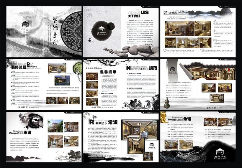 中国风装修企业画册设计矢量素材