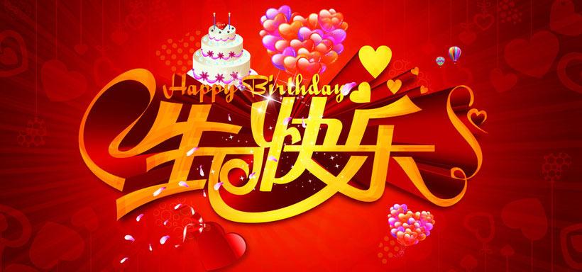 生日快乐活动海报背景设计psd素材图片
